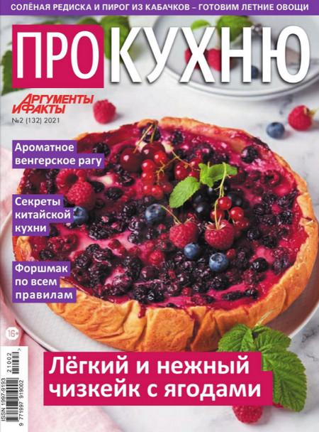 Про Кухню №2 / 2021