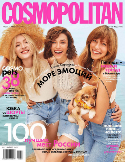 Cosmopolitan №7, июль 2021